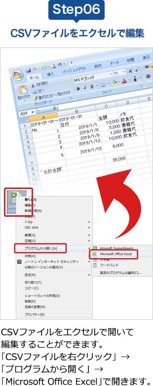 CSVファイルをエクセルで編集