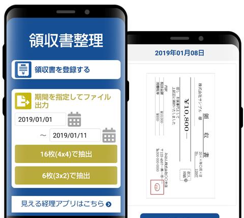 領収書整理アプリ画面